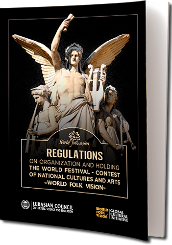 "Regulations on organization and holding The World Festival - Contest of National Cultures and Arts ""World Folk Vision"""